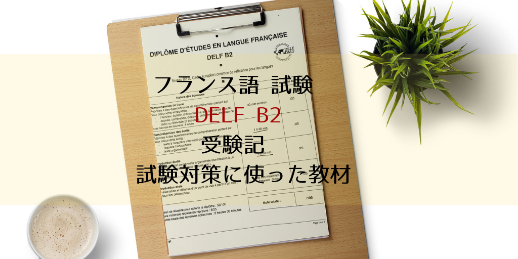 フランス語試験 DELF B2 受験記 試験対策に使った教材 - 日々収穫